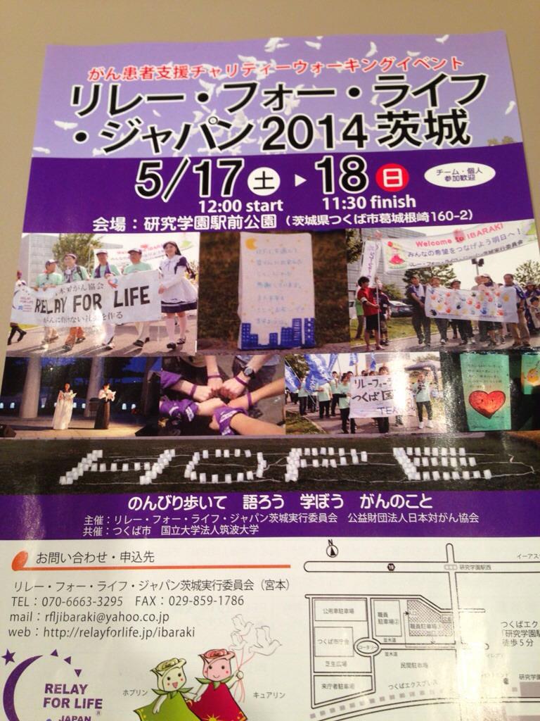 リレー・フォー・ライフ・ジャパン2014茨城