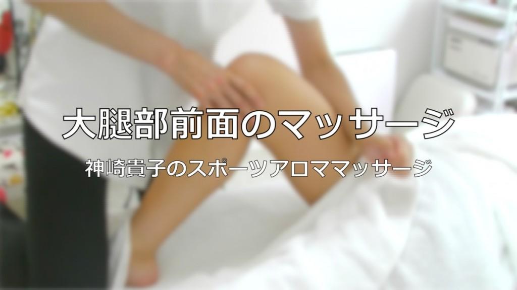 大腿部前面のスポーツアロママッサージ