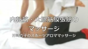 内転筋・大腿筋膜張筋のスポーツアロママッサージ