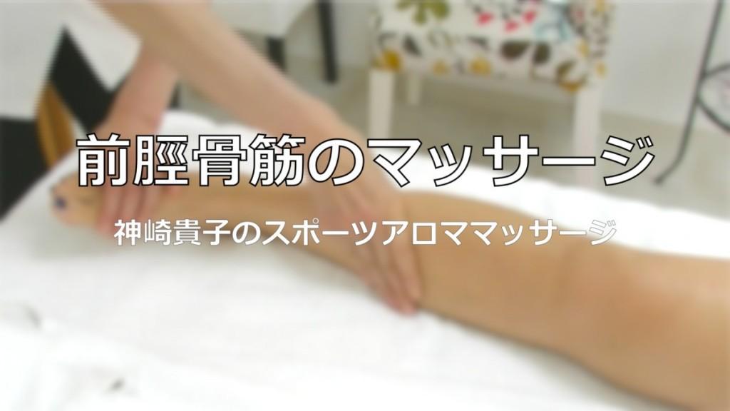前脛骨筋のスポーツアロママッサージ