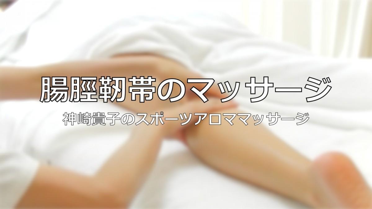 腸脛靭帯のスポーツアロママッサージ