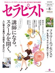 cover_2014_08-thumb-190xauto-6803