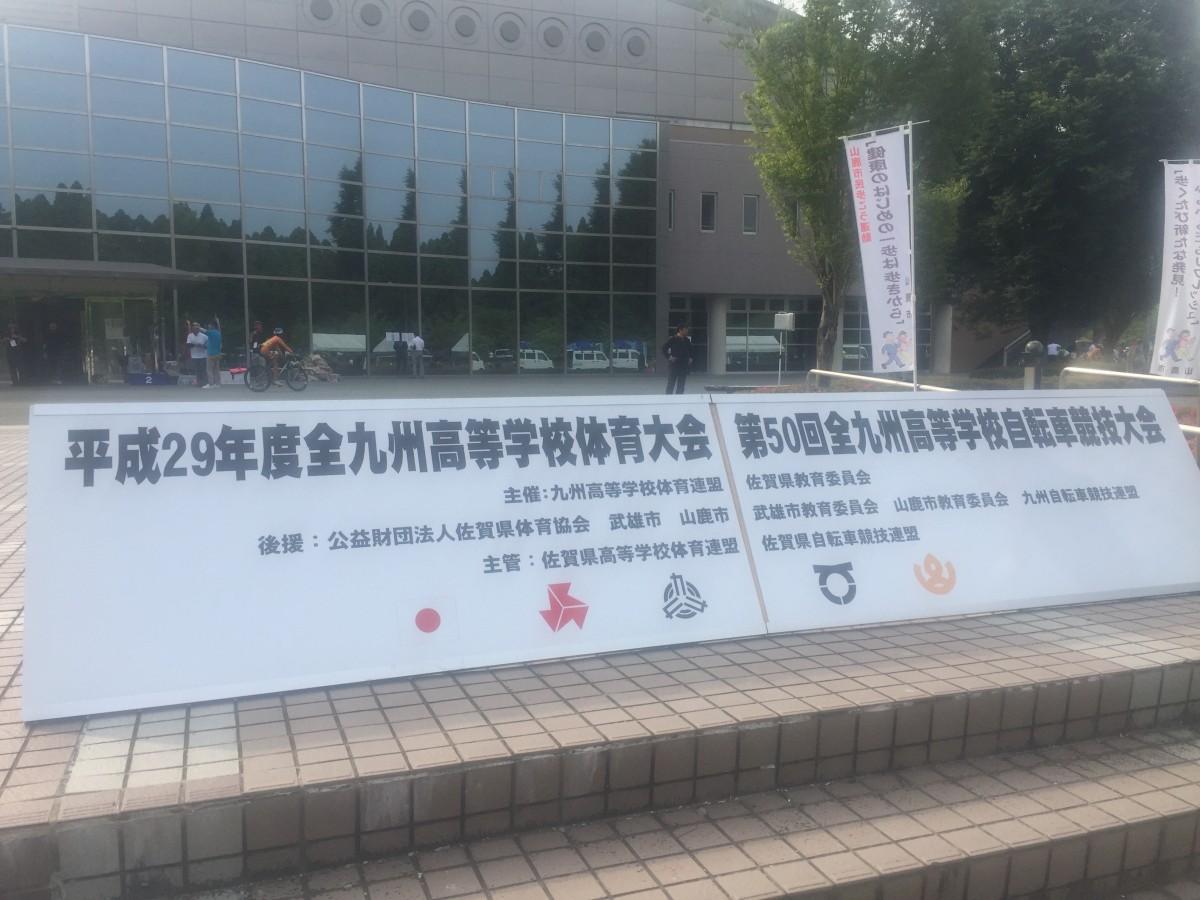 全九州高校自転車競技大会のご報告