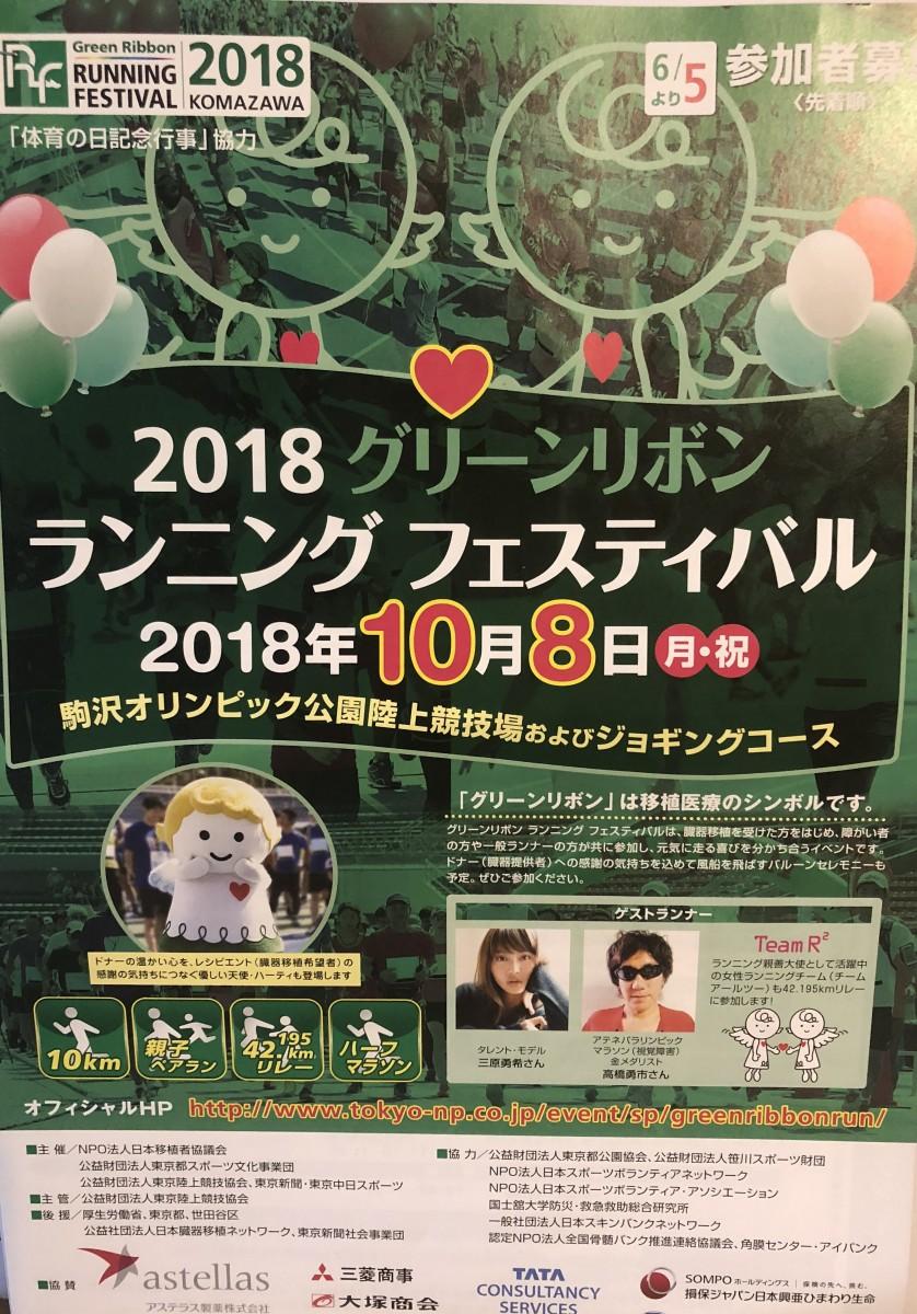 グリーンリボンランニング フェスティバル2018