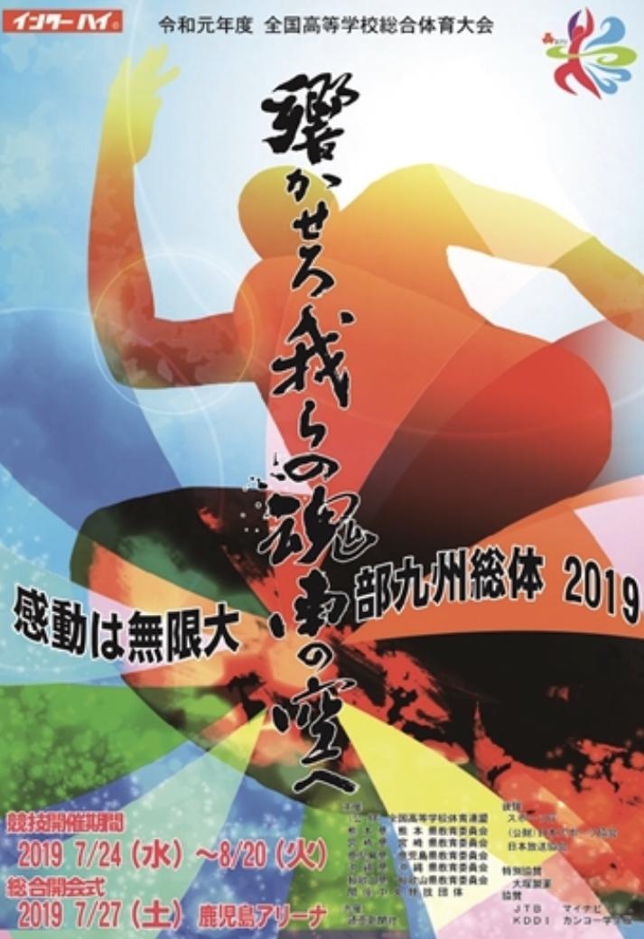 夏のインターハイ沖縄2019