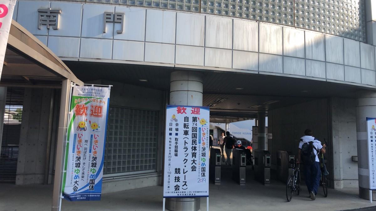いきいき茨木ゆめ国体!初の自転車トラック競技 スポーツアロマ活動
