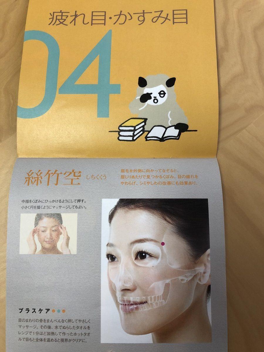 貴さんのツボ日めくりカレンダー4日編