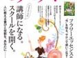 セラピスト10月号・大橋マキさん×神崎貴子ロングインタビュー