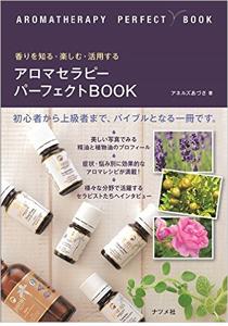 アロマセラピー パーフェクトBOOK