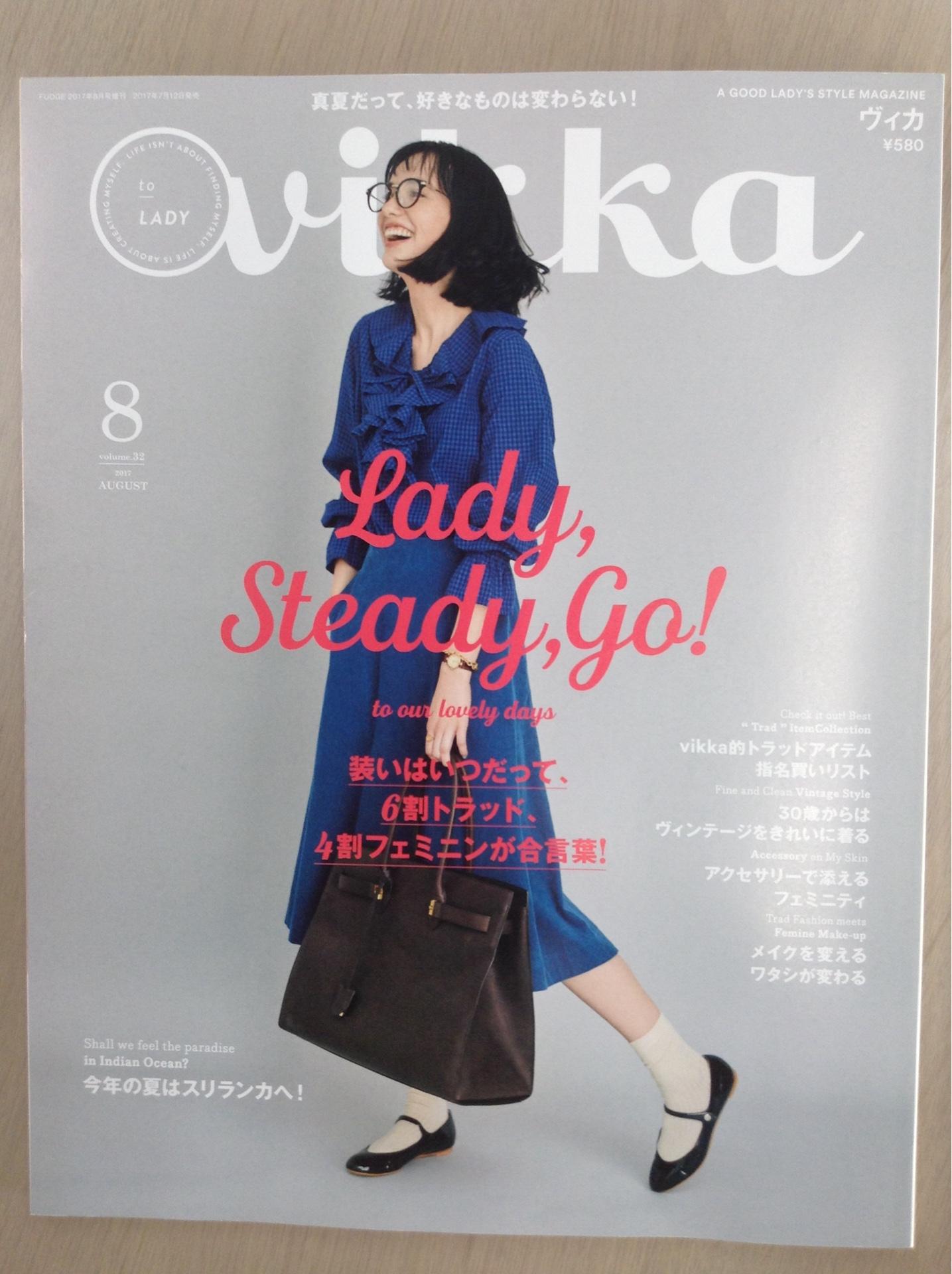 vikka 2017年8月号