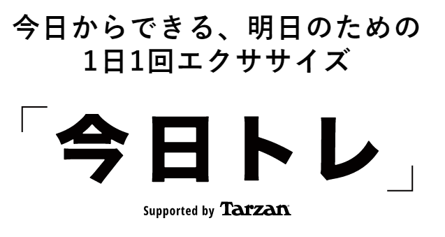 Tarzan 今日トレ