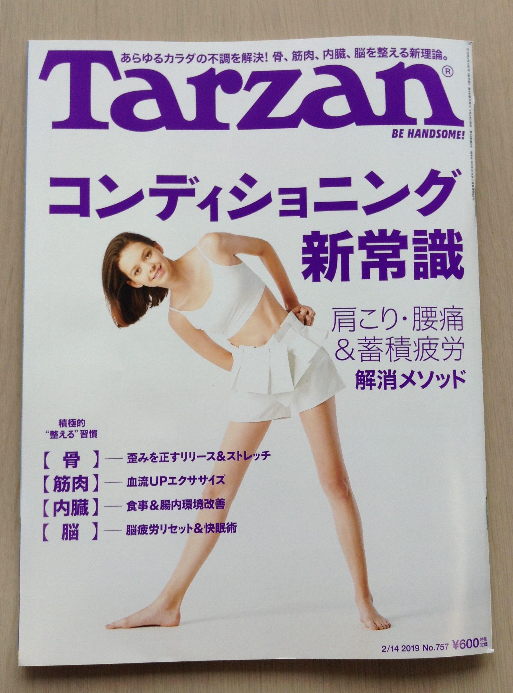 Tarzan757号