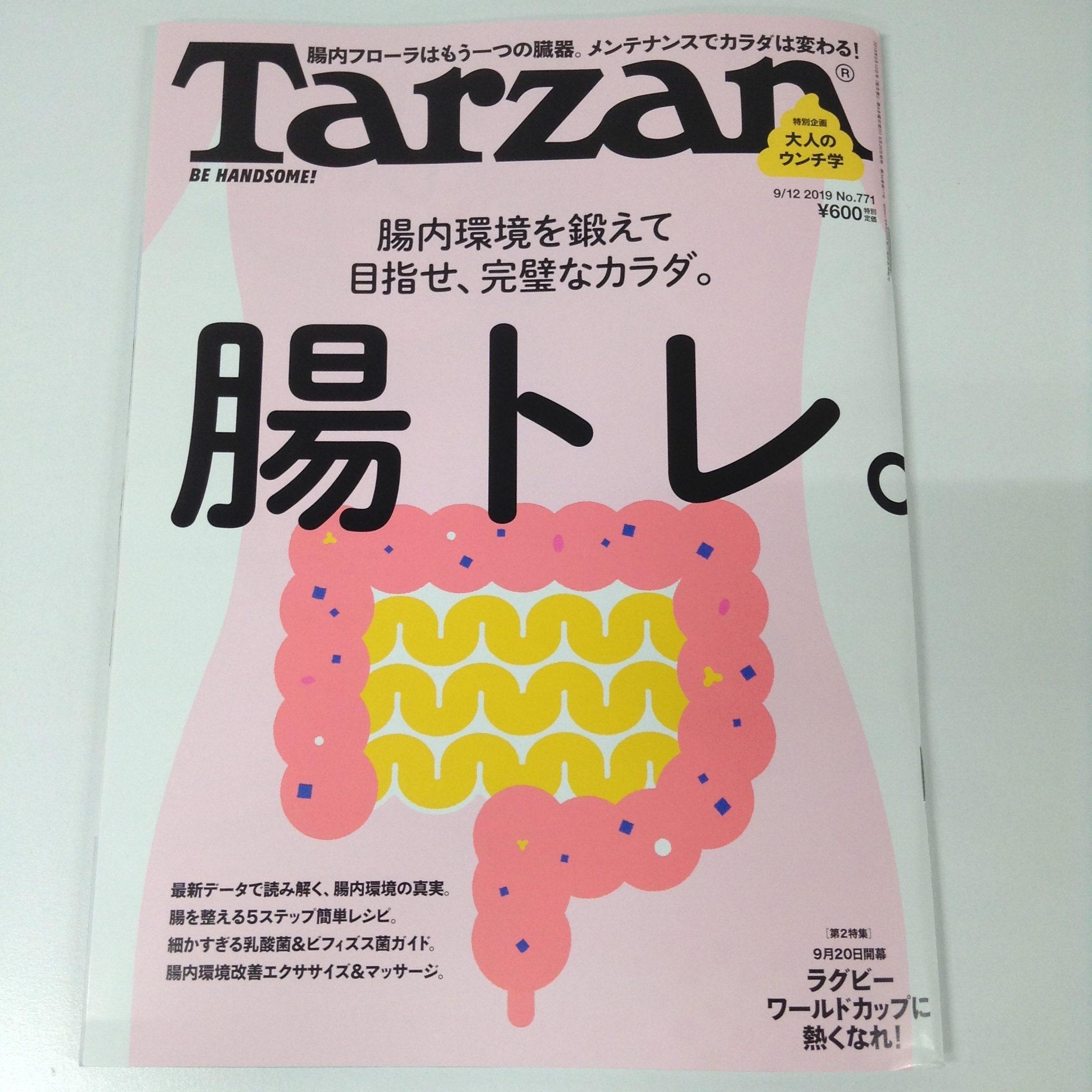 Tarzan No.771
