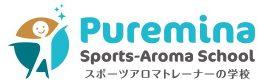 神崎貴子スポーツアロマトレーナーの学校 プレミナスポーツアロマスクール