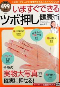 books tsubooshi